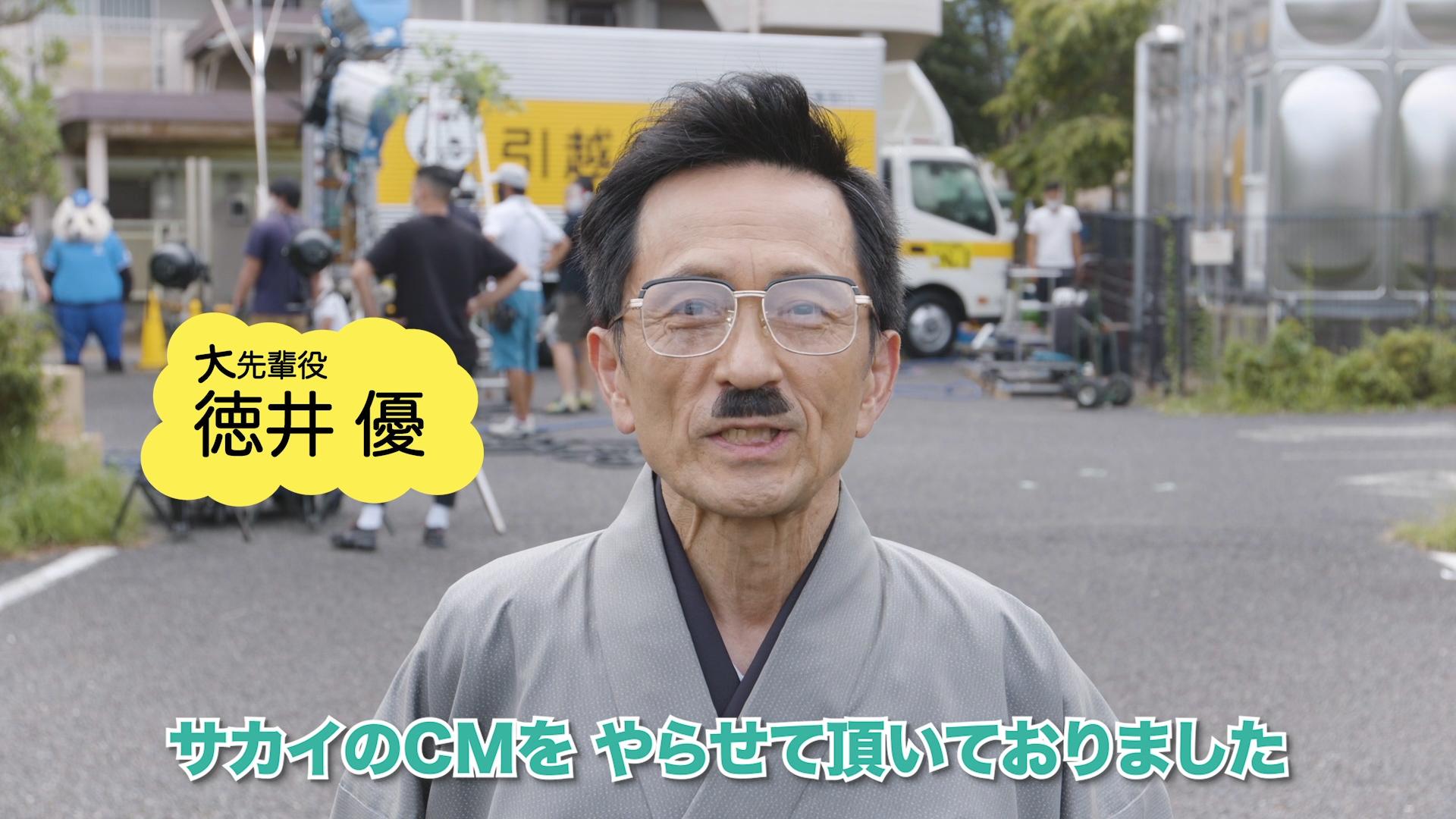 の cm 引越 サカイ