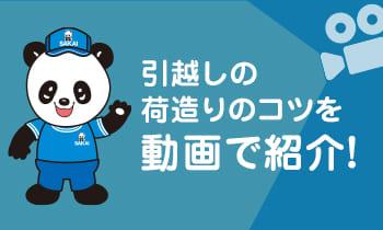 引っ越し の サカイ cm パンダ